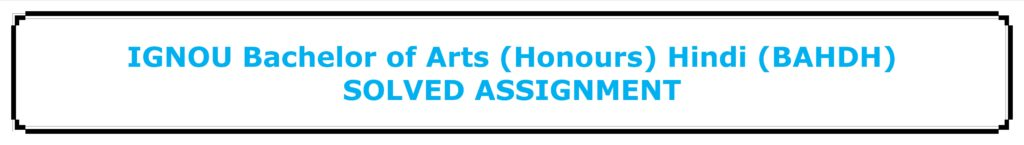 IGNOU Bachelor of Arts (Honours) Hindi (BAHDH) SOLVED ASSIGNMENT